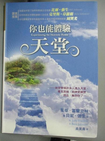 【書寶二手書T7/宗教_OBT】你也能體驗天堂_茱蒂.富蘭克林