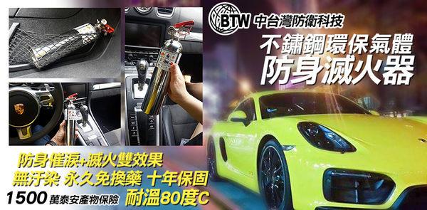 【中台灣防衛科技】BTW W-1 環保氣體無汙染防身車用滅火器(是滅火器也是防身噴霧器)