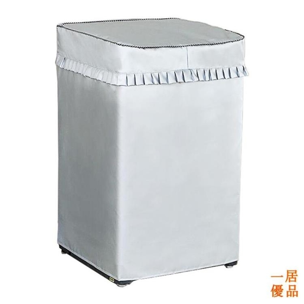 洗衣機套 洗衣機罩 防水 防曬 洗衣機套 遮陽 防塵套罩