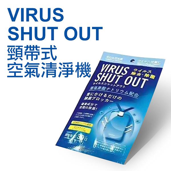 《良品出清》日本 TOAMIT Virus Shut Out 頸帶式空氣清淨機 一入 藍色 二氧化氯 隱形口罩【PQ 美妝】