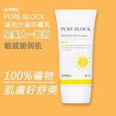 【團購-多件優惠】 APIEU PURE BLOCK 溫和升級防曬乳 SPF32+/PA 全家人都適用 SP嚴選家