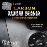 Car Life:: 汽車CARBON/貼紙/卡夢/3D立體鈦銀黑貼紙(髮絲紋)-尺寸:60x75cm-(機車汽車都適用)