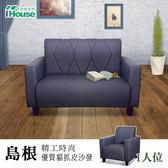 IHouse-島根 精工時尚優質貓抓皮沙發 1人坐