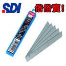 SDI 手牌  1503  日本特殊鋼 SK2 加鉻 小美工刀片 10片/盒