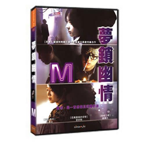 夢鎖幽情 DVD(購潮8)