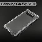 四角強化透明防摔殼 Samsung Galaxy S10+ / S10 Plus (6.3吋)