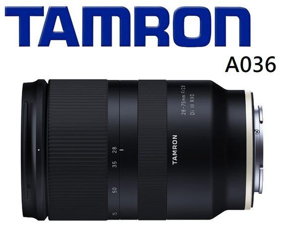 ((名揚數位)) Tamron 28-75mm F2.8 DiIII RXD A036 接受預訂 預購 SONY E