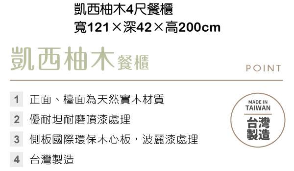 【森可家居】凱西柚木4尺餐櫃 7HY428-1 高廚房收納櫃 木紋質感 日系無印 美式鄉村風