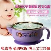 保溫碗兒童餐具不銹鋼帶蓋注水恒溫寶寶吃飯碗創意嬰兒防摔吸盤碗多莉絲旗艦店