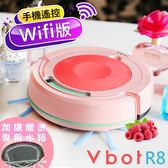 【限時送R8水箱】Vbot R8果漾機 Wifi手機版 遠端遙控 自動返航(蔓越莓奶霜)