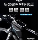 自行車包前梁包山地車馬鞍包單車上管包手機包騎行裝備配件  凱斯頓數位3C
