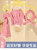 浴室三件套干發帽發箍女士頭發吸水速乾包頭巾浴帽成人兒童 【格林世家】