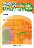(二手書)精準預測日語能力測驗 1級文字・語彙