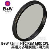 B+W 72mm HTC KSM MRC CPL 高透光多層膜凱氏偏光鏡 贈原廠拭鏡紙 (24期0利率 免運 捷新貿易公司貨) F-PRO