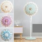電風扇罩子防塵罩落地式家用布藝電扇套子全包圓形蕾絲吊扇保護罩 滿天星