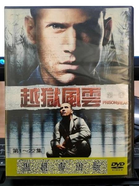 挖寶二手片-正版DVD-影集-0001【越獄風雲 第1季 第一季 全22集6碟】-(直購價)