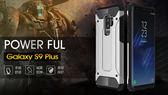 三星Galaxy S9 plus 金剛鐵甲二合一保護套 全包軟邊外殼 手機殼 四角緩衝防摔殼保護殼 手機套 S9+