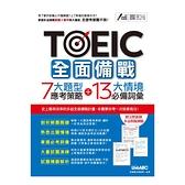 TOEIC全面備戰(7大題型應考策略+13大情境必備詞彙)(MP3下載版)