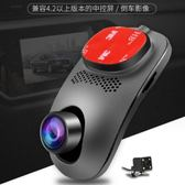 輔助預警隱藏式USB行車記錄儀高清雙鏡頭電子狗 js11501『科炫3C』TW