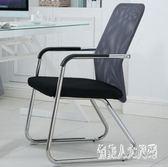 辦公椅職員會議椅學生宿舍弓形網椅電腦椅家用靠背椅 qw3900『俏美人大尺碼』TW