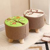 沙發凳矮凳子小凳子時尚創意實木換鞋凳小板凳布藝客廳坐凳圓墩子igo  晴光小語