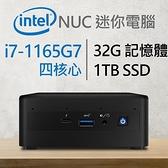 【南紡購物中心】Intel系列【mini礦泉水】i7-1165G7四核電腦(32G/1T SSD)《RNUC11PAHi7000》