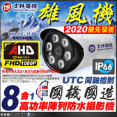 【台灣安防家】士林電機 AHD 雄風機 2MP 6陣列 LED 紅外線 防水 攝影機 適 1080P 4MP DVR 工程寶 傳輸器