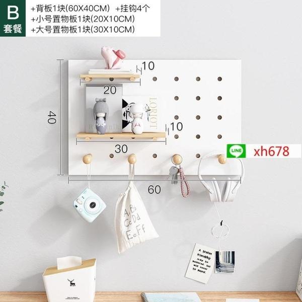 實木洞洞板客廳廚房掛墻書架裝飾收納層板墻壁墻上壁掛隔板置物架【頁面價格是訂金價格】