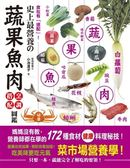 (二手書)食在有「速配」! 史上最營養的蔬果魚肉烹調搭配圖鑑 :媽媽沒有教、營養師..