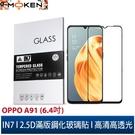 【默肯國際】IN7 OPPO A91 (6.4吋) 高清 高透光2.5D滿版9H鋼化玻璃保護貼 疏油疏水 鋼化膜