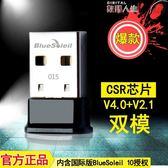 藍芽適配器 千月QY015電腦/筆記本USB藍芽4.0適配器BlueSoleil 10授權Win10 數碼人生