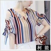 襯衫【7898】新款條紋V領露肩襯衫