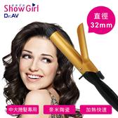 【Dr.AV】ShowGirl  時尚金奈米陶瓷造型中大捲髮棒(DR-132S)