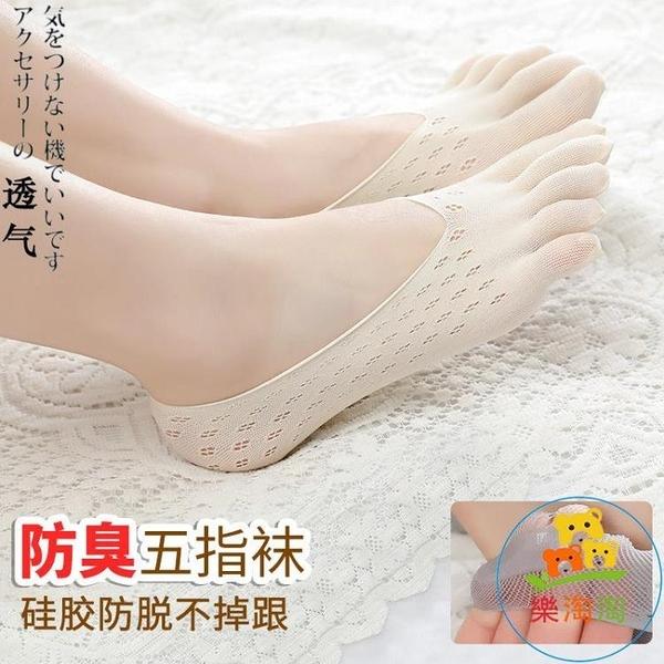 5雙裝|瑜珈襪五指絲襪船襪女薄款鏤空淺口隱形女士分趾襪 樂淘淘