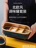 調味罐調料盒家用長方形放雞精鹽收納盒調味瓶組合套裝廚房用品四格一體迷你屋 迷你屋 新品