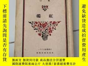二手書博民逛書店紅燭罕見靳以著 民國三五年十月上海第一版 著名編輯藏書品好見圖Y