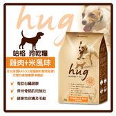【力奇】Hug 哈格 犬糧/狗乾糧(雞肉+米風味)2kg-300元【符合美國AAFCO完整營養】可超取(A001C01)