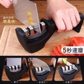 快速磨刀器家用定角多功能磨刀神器磨刀石磨刀棒菜刀廚房小工具