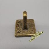 古玩雜項篆刻火漆銅印 純銅方形官印章銅鈕印章 黃