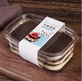 蛋糕盒 豆乳千層提拉米蘇蛋糕盒子包裝盒木糠打包盒一次性透明塑料水果撈【快速出貨八折鉅惠】