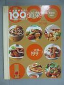 【書寶二手書T2/餐飲_YKA】一定要學會的100道菜_蔡全成,李建錡