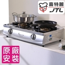Buyjm 喜特麗 雙口爐子 爐台 瓦斯爐 JT-2288S