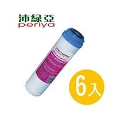 沛綠亞-顆粒活性碳濾芯-6入
