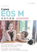 (二手書)迷你更迷人:Canon EOS M 寫真的樂趣