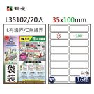 鶴屋#35 L35102 三用電腦標籤 ...
