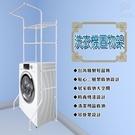 金德恩 台灣製造 洗衣機雙層置物收納架/寬度可調62-104cm/多色可選/黑/白/陽台/衛浴/掛吊