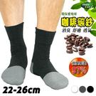 【衣襪酷】咖啡炭紗細針 寬口氣墊襪 台灣製 愛地球 Honey Lu Lu