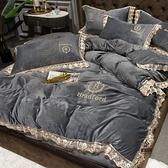 珊瑚絨床罩四件套加厚雙面絨法蘭絨被套床單【爱物及屋】