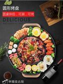 烤盤 韓式電燒烤爐家用無煙火鍋燒烤一體鍋不粘烤肉機烤涮多功能電烤盤 YXS辛瑞拉