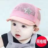 618好康鉅惠寶寶帽網眼嬰兒鴨舌帽-4色